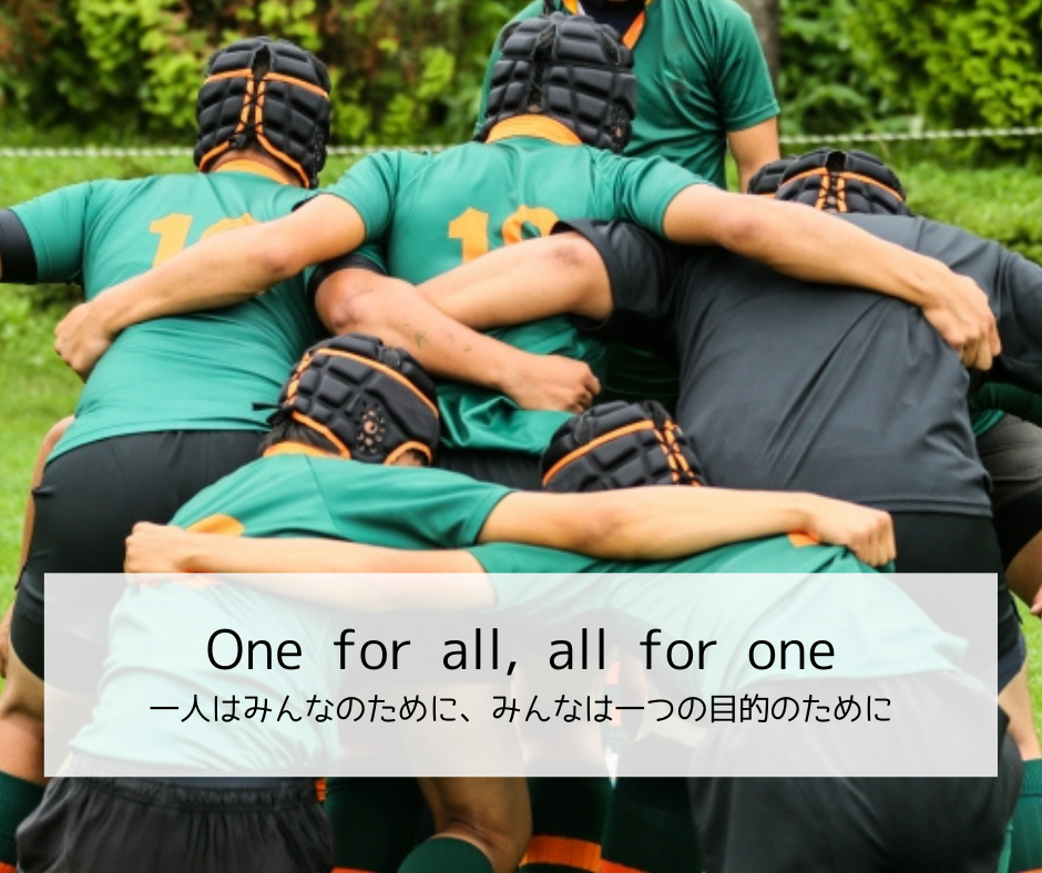 one for all, all for one