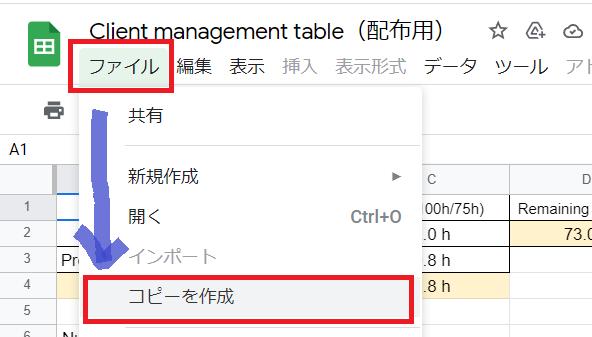 クライアント管理表